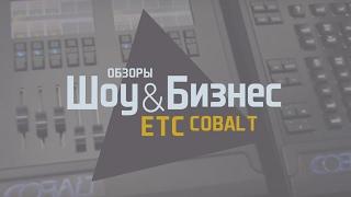 ETC Cobalt - световой пульт на XI Конференции прокатчиков (Самара, 2017)