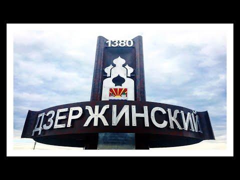 Обзор города Дзержинский ( Московская область )