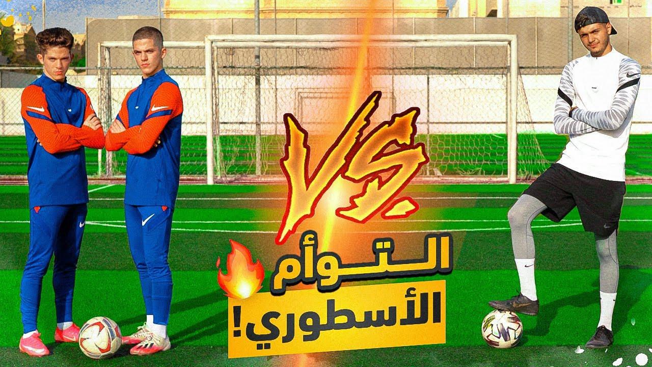 تحدي ضد التوأم الاسطوري عادل ومراد! | لاعبين الاهلي السعودي للناشئين🔥