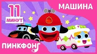 Полицейская машина и другие песни | Смелые машины | +Сборники | Пинкфонг Песни для Детей