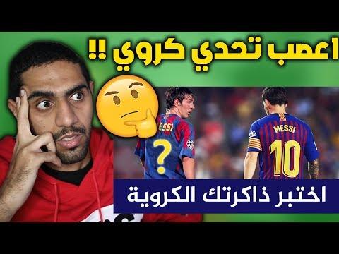 تحدي تخمين اول ارقام ارتداها  اشهر نجوم كرة القدم 😱🔥⚽ !!!