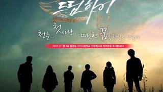 04 dream high ost park jin young if