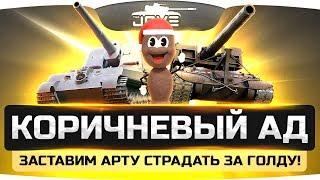Стрим-шоу КОРИЧНЕВЫЙ АД! ● Блогеры заставят Арту страдать за голду!