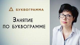 """Занятие по буквограмме / Психологический центр """"Дом"""""""