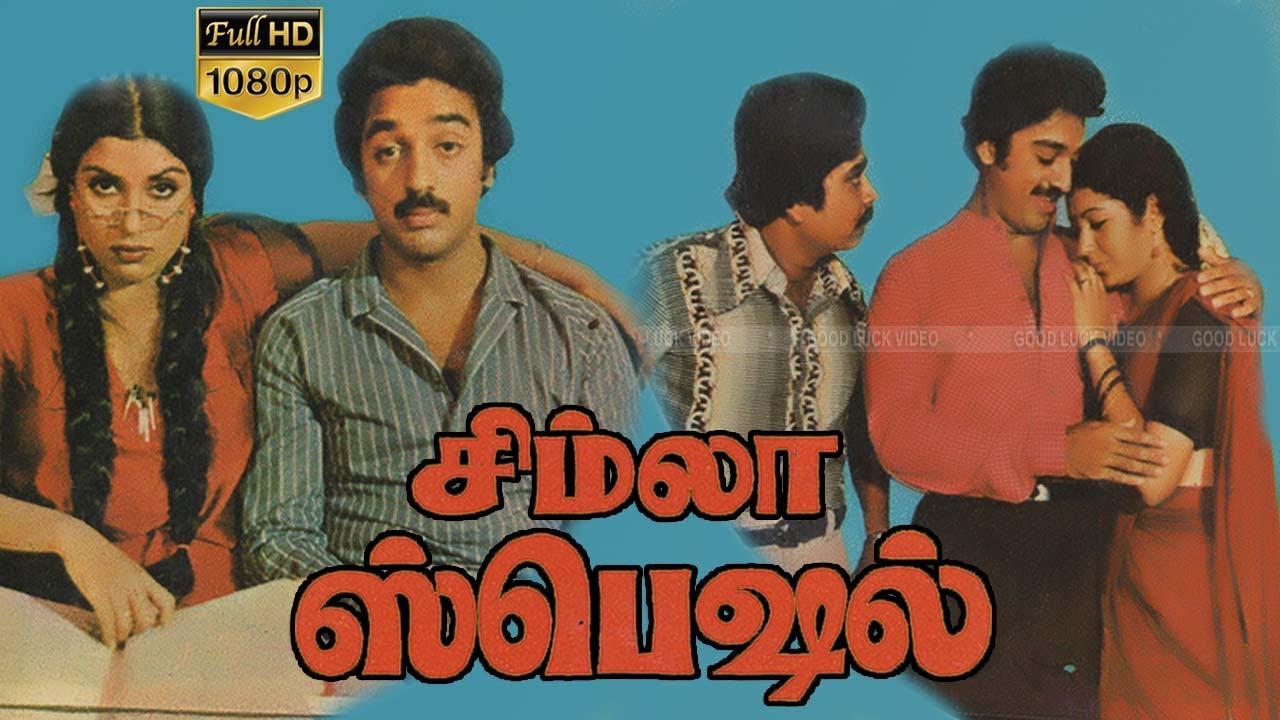 Simla Special Tamil Movie | Kamal Haasan,Sripriya,S.V.Shekhar | Muktha Srinivasan | M.S.Viswanathan