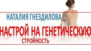 Настрой на генетическую стройность/ Похудение  с помощью подсознания