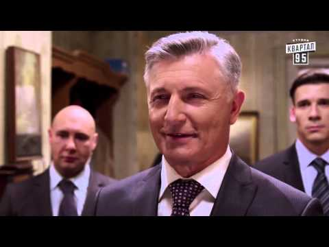 Сериал Слуга народа - 1 и 2 серии   Премьера комедии 2015