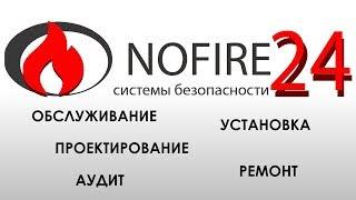 Установка пожарной сигнализации (нюансы). Как не дать себя обмануть!
