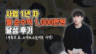 유튜브 보고 시작한 사업 월 1,000만원 수익 달성