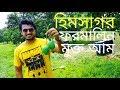 A day in Rajshahi | Mango garden | Kansat | Vlog 13 | 2k17