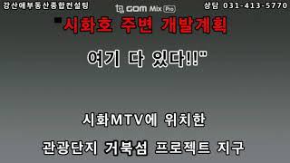 송산신도시인접 시화MTV 거북섬지구 주목받는이유!! 현…