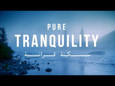 PURE TRANQUILITY: Surah