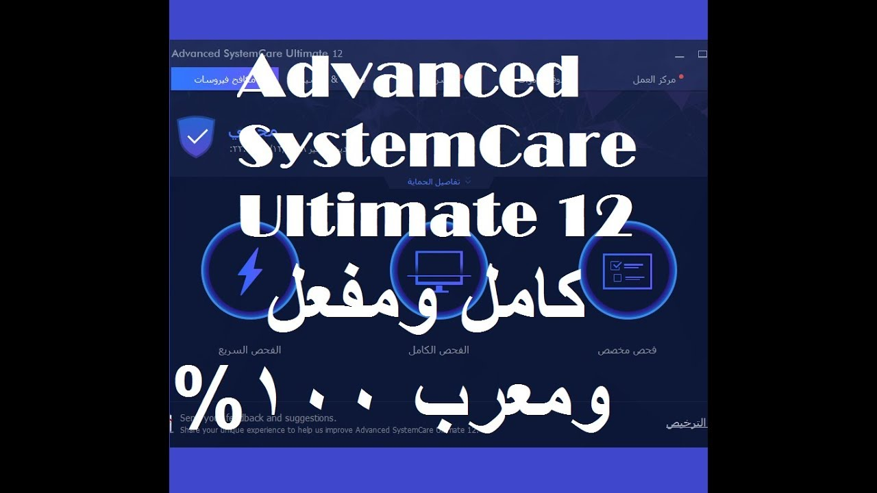 advanced systemcare 11 rc code