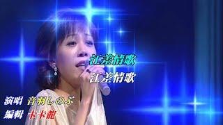 音羽しのぶ - 江差情歌