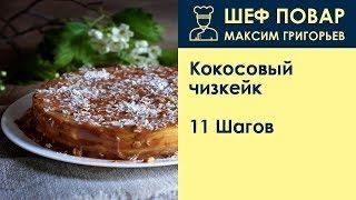 Кокосовый чизкейк . Рецепт от шеф повара Максима Григорьева