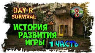 Day R Survival ОТ ПЕРВОЙ АЛЬФЫ ДО НАШИХ ДНЕЙ. 1-я часть. Evgen GoUp