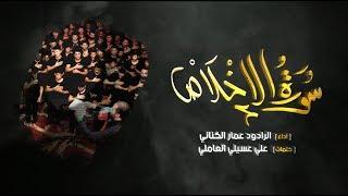 سورة الاخلاص| الملا عمار الكناني - جامع ذو الفقار - العراق - بغداد