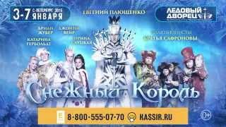 Снежный король, Евгений Плющенко, Ледовый дворец с 3 по 7 января
