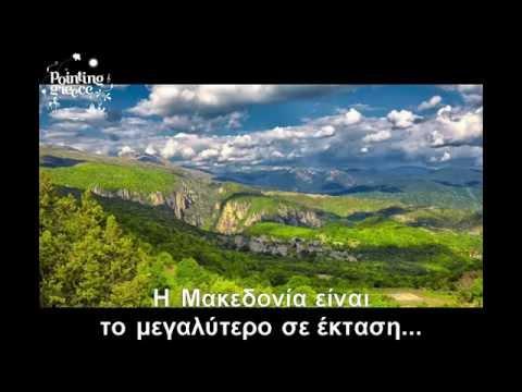 MACEDONIA 2014 - Famous region of Greece
