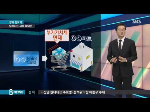 수학여행비도 세액 공제…달라지는 세제 혜택 / SBS