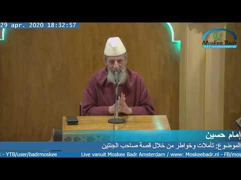 إمام حسين: تاملات وخواطر من خلال قصة صاحب الجنتين الجزء الثاني