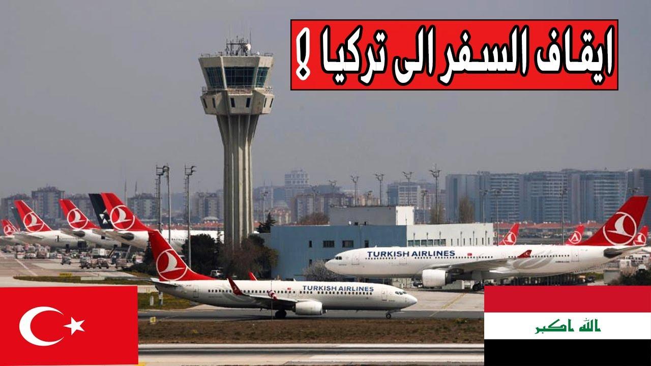 تركيا نوقف السفر مع العراق !