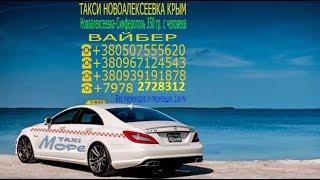 видео Пассажирские перевозки из Крыма в Поездки на комфортных