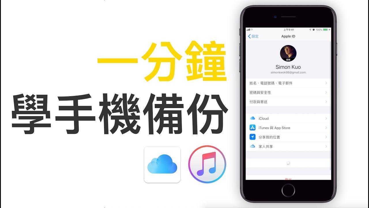 iPhone 備份超簡單!一分鐘學會如何 iTunes 備份手機! - YouTube