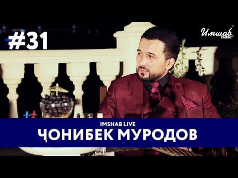 Imshab LIVE бо Ҷонибек Муродов. #31