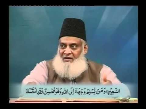 (31) SURAH LUQMAN COMPLETE DR. ISRAR