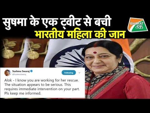 बहरीन में Sushma Swaraj के एक Tweet ने कैसे बचाई भारतीय की जान ?| Bharat Tak