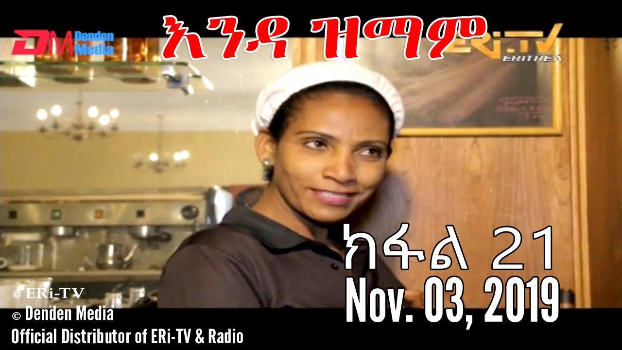 ERi-TV New Series: እንዳ ዝማም - ክፋል 21 - Enda Zmam (Part 21), November 03, 2019