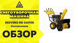 Снегоуборочная машина REDVERG RD 26090E бензиновая(http://www.220-volt.ru/catalog-192861/?ref=yb Преимущества модели: - Мощный двигатель на 9 л.с. (Loncin); - Беспроблемный запуск —..., 2015-01-16T10:31:33.000Z)