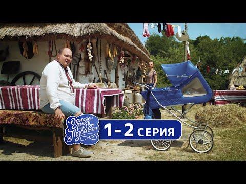 Сериал Однажды под Полтавой - 8 сезон 1-2 серия - Лучшие семейные комедии 2019