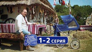 Сериал Однажды под Полтавой - Новый сезон 1-2 серия - Лучшие семейные комедии 2019