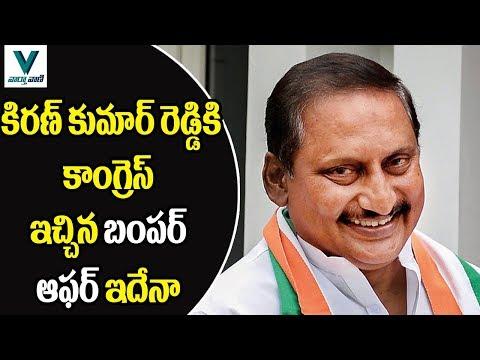 Congress Party Bumper Offer to Kiran Kumar Reddy - Vaartha Vaani
