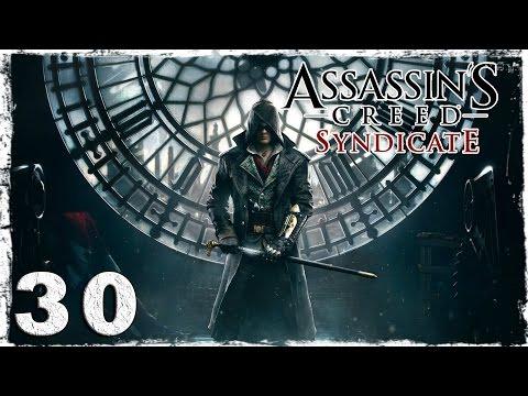 Смотреть прохождение игры [Xbox One] Assassin's Creed Syndicate. #30: Битва за Темзу.