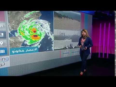بي_بي_سي_ترندينغ: ترقب في اليمن وعمان لإعصار -مكونو- #اليمن #عمان #اعصار_مكونو  - نشر قبل 3 ساعة
