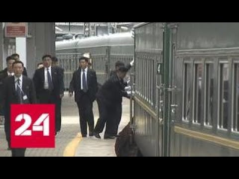 Прибытие во Владивосток: помощники Ким Чен Ына вытирают перила поезда и стелют ковер - Россия 24