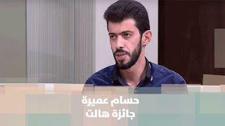 حسام عميرة - جائزة هالت