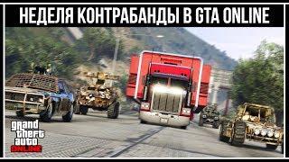 GTA Online: Какая доходность бункера