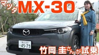 竹岡圭の今日もクルマと【マツダ MX-30】観音開きの個性派SUVに試乗