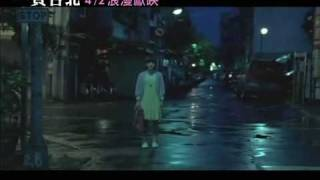 Au Revoir Taipei trailer ~ English Subtitles ~  一頁台北
