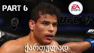 UFC 4 PS4 გზა დიდი ოქტაგონისკენ ქართულად ნაწილი 6 წლის ორთაბრძოლა