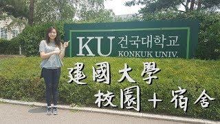 韓國建國大學校園宿舍分享 - 도깨비 孤單又燦爛的神 鬼怪拍攝地 / Korea Konkuk University campus dormitory tour