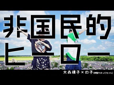 大森靖子「非国民的ヒーロー feat.の子(神聖かまってちゃん)」Music clip