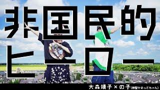 大森靖子 - 非国民的ヒーロー