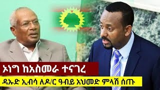 WATCH: OLF Leader Dawud Ibsa Response to Dr Abiy Ahmed | Ethiopia