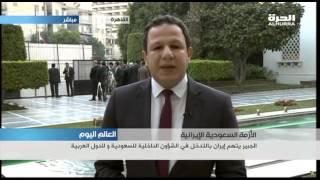 الأزمة السعودية الإيرانية: الجامعة العربية تطالب إيران بالكف عن التدخل في شؤون الدول العربية