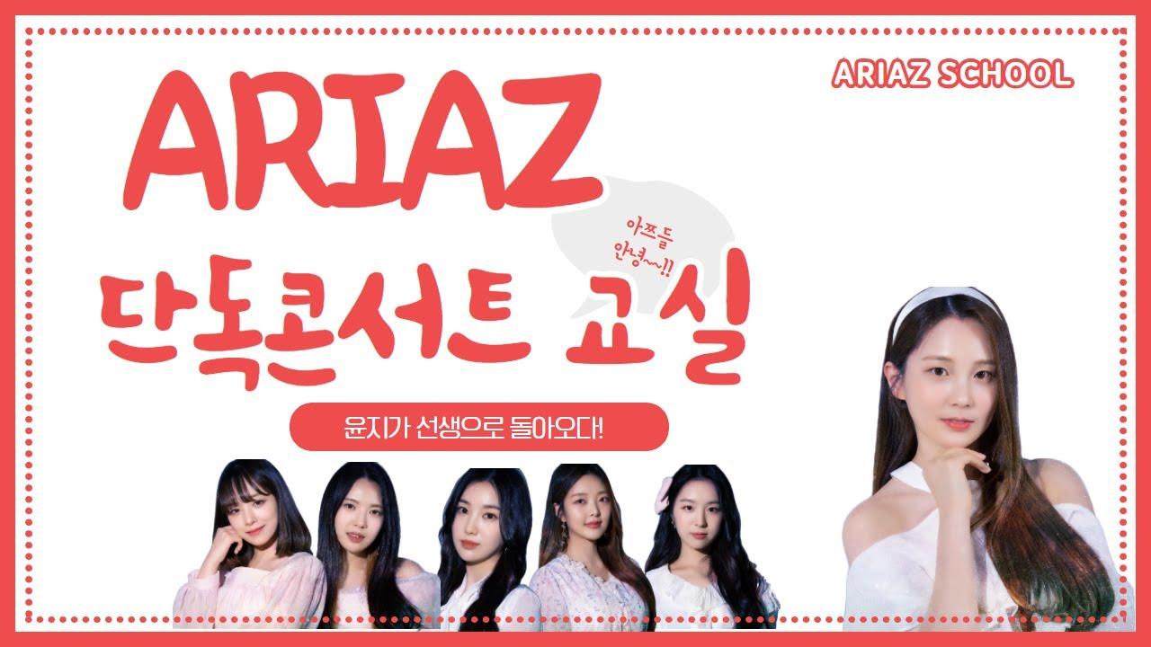 ARIAZ(아리아즈) 아리아즈학교 윤선생의 단독콘서트 비하인드 CUT